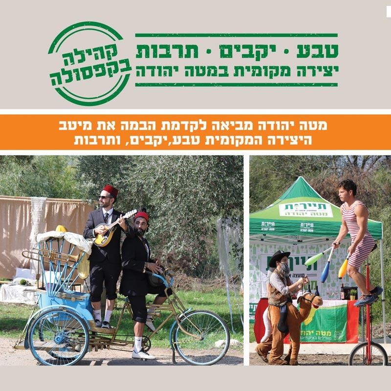 מטה יהודה תיירות